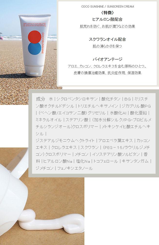 日焼け止め COCO SUNSHINE コサン...の紹介画像2
