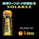 【ポイント最大10倍】3分簡単ボードリペアー リペアーグッズ SOLAREZ(ソーラーレズ) Cle...