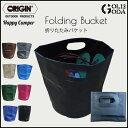 ORIGIN Folding Bucket フォールディング バケット ウォータープルーフバッグ お着替えバケツ 海水浴 ウェットスーツ 水着 スノーボード スキー時に 収納 ごみ箱 ラ