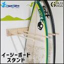 サーフボードラック 壁美人 ボードスタンド with壁美人 サーフィン ショートボード/ロングボード AQUA RIDEO