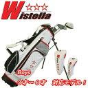 ☆Wistella★ウィステラ・ジュニア ゴルフセット (Boys 3才〜6才対応モデル!)【即納】