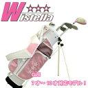 ☆Wistella★ウィステラ・ジュニア ゴルフセット (Girls 7才〜10才対応モデル!)【即納】