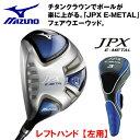 Mizuno(ミズノ) JPX Eメタル フェアウェイウッド レフトハンド【左用】(クワッド JPX E-METALカーボンシャフト)