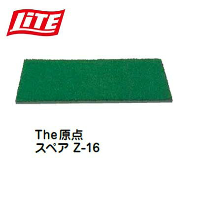 LITE(ライト) The原点 スペアZ-16[M-296] 【すばらしいです】