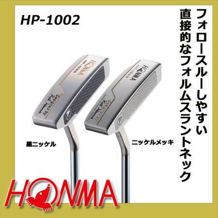 ホンマゴルフ HPパターシリーズ  HP-1003 ブレードタイプ ピン型スラントネックパター