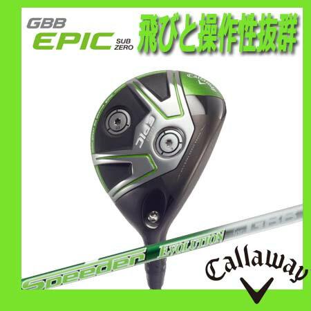 【日本仕様】キャロウェイ GBB EPIC Sub Zero フェアウェイウッド スピーダーエボリューション エピック サブゼロ
