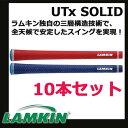 ラムキン ユーティーエックスソリッド ゴルフグリップ Utx SOLID 全2色 10本セット
