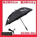 プーマ シングルキャノピーアンブレラ PUMA 【パラソル】【傘】05300-001