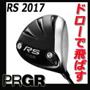 【2017年モデル】プロギア PRGR RS2017ドライバー [高初速ドライバー]