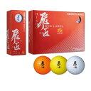 【高反発ボール】飛匠(ひしょう) RED LABEL極 1ダース(12球) レッドラベル極 ワークスゴルフ WORKS GOLF 飛距離 飛ぶゴルフボール 激飛び