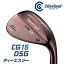 旧溝ルール適合モデルCleveland(クリーブランド)CG15 DSG ウェッジ(ダイナミックゴールド)