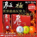 【新春!】世界最高反発力 WORKS GOLF ワークスゴルフ 飛匠 RED LABEL 極 レッドラベル ゴルフ ボール 1ダース 12球(GF)