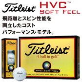【あす楽対応】Titleist(タイトリスト) HVC ソフトフィール ボール 1ダース(12球)