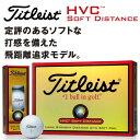 Titleist(タイトリスト) HVC ソフトディスタンス ボール 1ダース(12球)