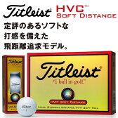 【あす楽対応】Titleist(タイトリスト) HVC ソフトディスタンス ボール 1ダース(12球)