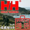 ヘリーハンセン HELLY HANSEN オリジナル福袋 メンズ 4点セット ウェアセット