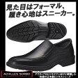 アキレス ソルボ Bizシリーズ コンフォート ビジネスシューズ SRM2330