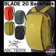 【あす楽対応】【送料無料】 リュック 20L アークテリクス ARC'TERYX BLADE 20 ブレード20 バックパック 16179 メンズ レディース 鞄 カバン バッグ