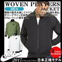 【あす楽対応】【送料無料】 ジャケット 日本正規品 2017 NIKE ナイキ ウーブン プレイヤーズ ジャケット メンズ ブルゾン 832225