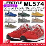 スニーカー ニューバランス NewBalance 日本正規品 ライフスタイル メンズ レディース ランニングシューズ ML574