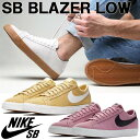 販売店限定モデル NIKE SB BLAZER LOW ナイキ SB ブレーザー LOW メンズ シューズ 864347 100 600 700