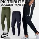 ジョガーパンツ 日本正規品 2018 NIKE NSW ナイキ スポーツウェア PK TRIBUTE ジョガ