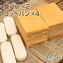 ノングルテン 米粉パン 食パン(1.5斤)2本&コッペパン4本セット ※アレルギー27品目不使用【冷凍でお届け】