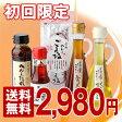 ショッピングラー油 ごま油&ラー油5点セット《B》初回限定 《京都へんこ山田製油》