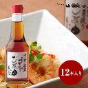 ショッピング餃子 【送料無料】ごま油 275g×12本入《京都へんこ山田製油》