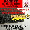 デッドニング 吸音材 日東電工 エプトシーラー 686P 10mm×500mm×