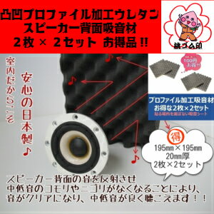 まとめ買い デッドニング スピーカー プロファイル ウレタン デットニング