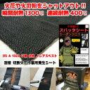 1m×1m カーボンクロス 溶接マット 養生シート 不燃シート 薪ストーブの火花よけなどにも 02P03Dec16