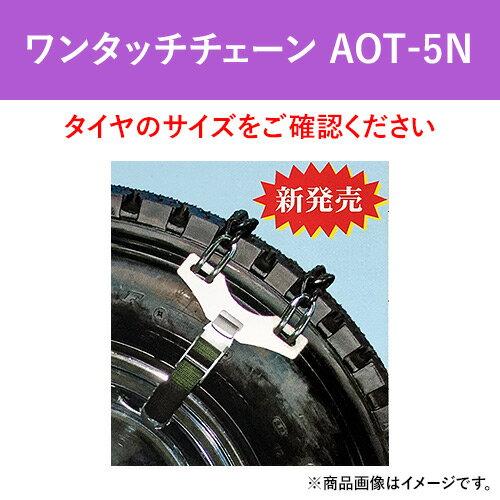 緊急脱出ワンタッチチェーン AOT-5N (アルミ・メッキホイールタイプ) バス・トラック用