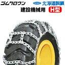 北海道製鎖 建設機械用タイヤチェーン F17525H 17....