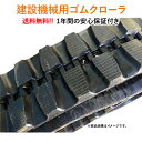 コベルコゴムクローラ SK013-1 230x48x62 / 互換性あり=230x96x31 建設機械用 1本 送料無料!