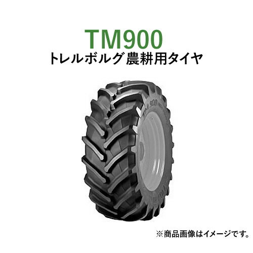 トレルボルグ農業用・農耕用ラジアルタイヤ(チューブレスタイプ) TM900 710/70R42 ※納期都度確認 2本セット