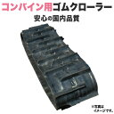 【あす楽/即出荷可】 ゴムクローラー イセキ コンバイン HA25G / HA-25G 450 90 42 C 【パターン C】 *パターンにご注意下さい 井関 ヰセキ