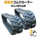 ゴムクローラー 2本セット CAT LD1000 800 150 68 キャタピラー 三菱 エルディー 1年保証付