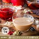 選べるティーバッグ 20個Pack  送料無料 ティーバッグ ティーパック アイスティー 水出し マイボトル ボトル用 お茶 紅茶 日本茶 緑茶 中国茶 ハーブティー 健康茶 チャイ ミルクティー ノンカフェイン