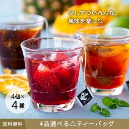 【選ぶのが楽しい。ポストに届くTeaBar。】4品選べるティーバッグ 4個Pack×4種類(計16個)  ティーバッグ ティーパック アイスティー 水出し マイボトル ボトル用 お茶 <strong>紅茶</strong> 日本茶 緑茶 中国茶 ハーブティー チャイ ミルクティー <strong>ノンカフェイン</strong>