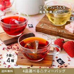 【選ぶのが楽しい。ポストに届くTeaBar。】4品選べるティーバッグ 4個Pack×4種類(計16個)  ティーバッグ ティーパック アイスティー 水出し マイボトル ボトル用 お茶 <strong>紅茶</strong> 日本茶 緑茶 中国茶 ハーブティー チャイ ミルクティー ノンカフェイン