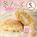 【あす楽】冬チーズブッセ 5個入り 洋菓子 焼菓子【RCP】お歳暮 お年賀 ご挨拶 贈り物 お土