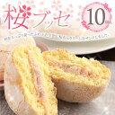あす楽OK☆桜 スイーツ 和菓子 ギフトなら!桜ブッセ 1