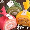 送料無料 和ロール 3本入 ロールケーキ 洋菓子 天竜抹茶 ...