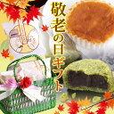 あす楽 送料無料 敬老の日 ギフトセット(小)敬老の日 和菓子 ギフト プレゼント 敬老会 記念品