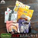 【 送料無料 お試し 】和菓子 詰め合わせ静岡・浜松銘菓 こ...