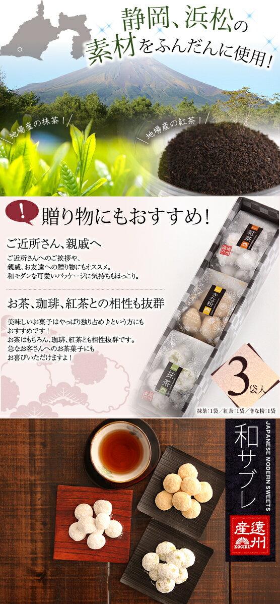 和サブレ 3袋入り 抹茶 紅茶 きなこ サブレ...の紹介画像3