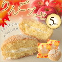 【あす楽】秋りんごブッセ 5個入り 洋菓子 焼菓子【RCP】お歳暮 ご挨拶 贈り物 ギフト 柔らかい やわらかい 甘い お菓子 おかし 贈答 お手軽 お返し お土産 プレゼント りんご リンゴ 林檎