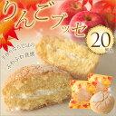 ふんわり りんご ブッセ 20個入冬季限定 焼き菓子 洋菓子 焼菓子【RCP】冬 ギフト お歳暮 2