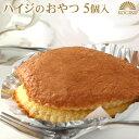 ハイジのおやつ 5個 カスタード クリーム ミニケーキ【クー...